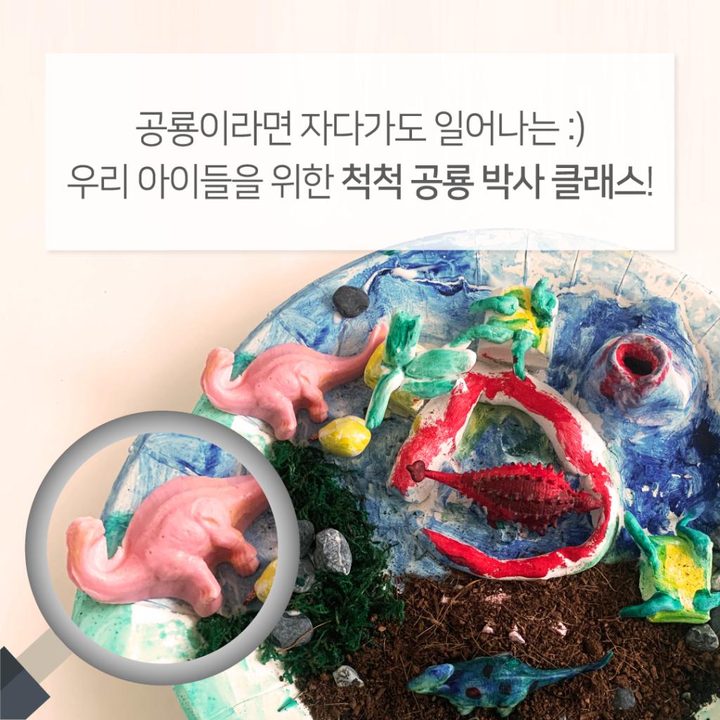 8ea407a7-5월_공룡-03