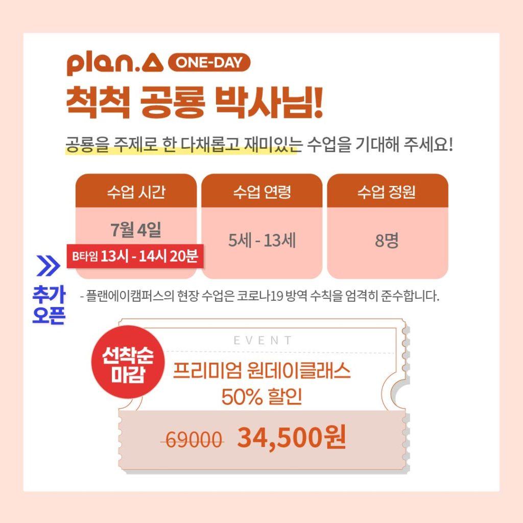 95de07c8-앵콜_5월_공룡_수정_1-09